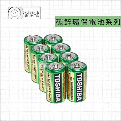 【鐘點站】TOSHIBA 東芝-2號電池8入 / 碳鋅電池 / 乾電池 / 環保電池
