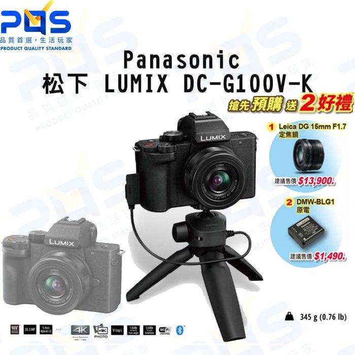 預購 Panasonic 松下 LUMIX DC-G100V-K 把手組 數位相機 VLOG 攝影 拍照 台南PQS