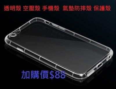 *電池達人* APPLE iPhone 6  /  I6 4.7  透明殼 空壓殼 氣墊防摔殼 保護殼 桃園市