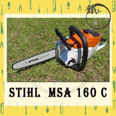 *小鐵五金*德國 STIHL MSA160C 鋰電式 36V 4.0Ah*單電池*最新大容量電池