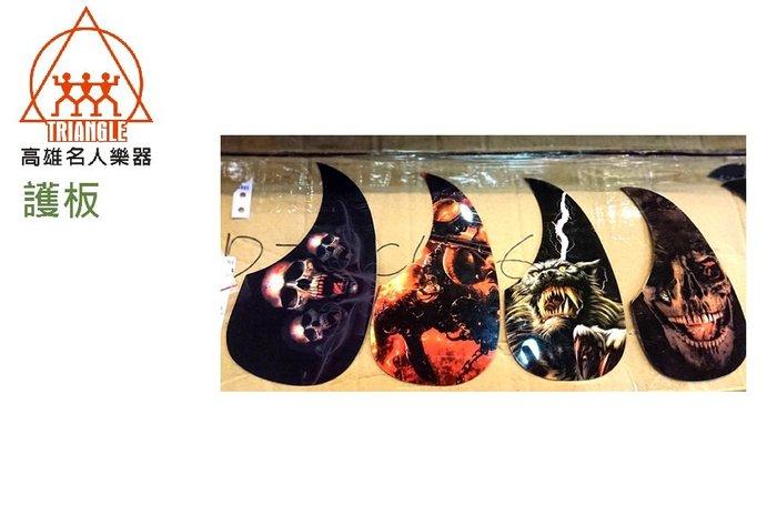 【名人樂器】彩繪 martin 造型 民謠吉他護板 護板
