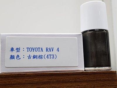 艾仕得(杜邦)Cromax 原廠配方點漆筆.補漆筆 TOYOTA RAV 4  顏色:古銅棕(4T3)