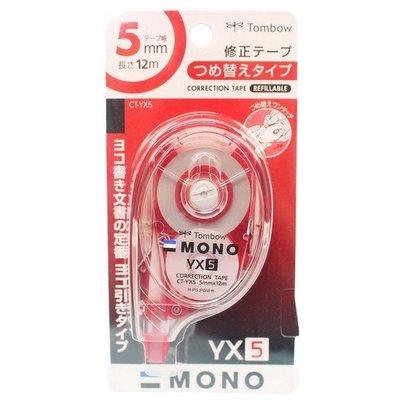 蜻蜓修正帶 YX-5 修正帶(紅)5mm/一個入(定130)
