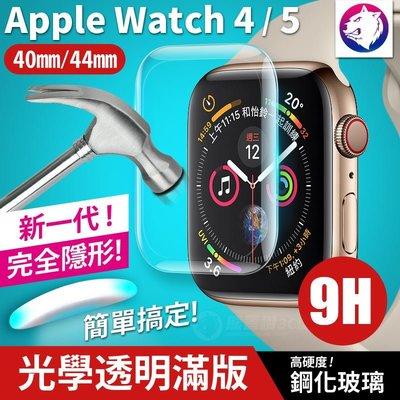 無白邊救星!【UV光學】 Apple Watch 4 5 透明滿版 曲面鋼化玻璃保護貼 玻璃貼 Watch4