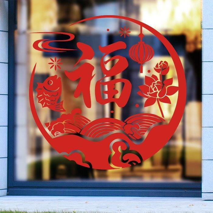 2020年鼠年春節年貨節慶裝飾 新年裝飾品純色年年有魚福字貼過年布置喜慶窗花新春節日氣氛窗貼