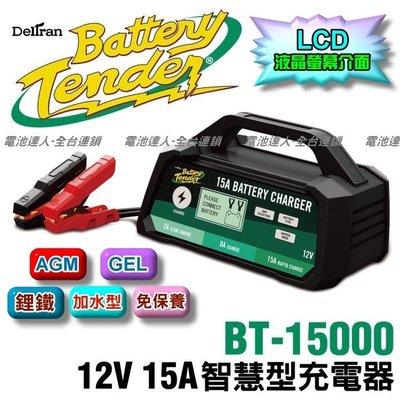 ☆電霸科技☆ BT15000 美式風格 Battery Tender 脈衝式 12V 電瓶 充電器 電池 充電機 汽機車