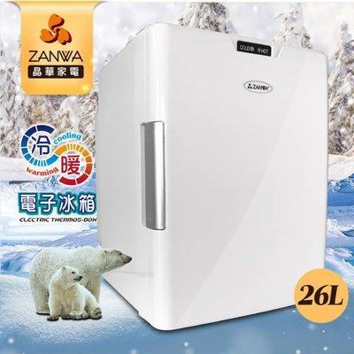 【免運費】ZANWA晶華 冷熱兩用電子行動冰箱/冷藏箱/保溫箱(CLT-26W)