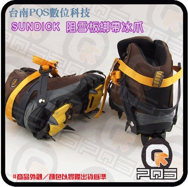 ╭☆台南PQS╮Sundick 阻雪板綁帶冰爪 10齒攀冰冰爪 高密度錳鋼材質