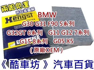 《酷車坊》德國 HENGST 原廠正廠OEM 活性碳冷氣濾網 BMW G30 G31 F90 520d 520i 530i 530d 530e 另空氣濾芯機油芯