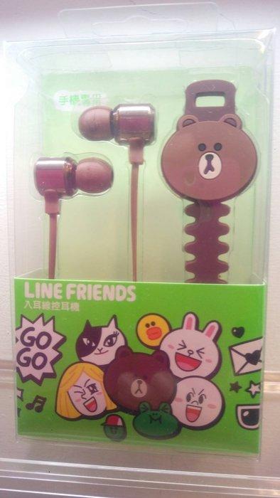 可愛娃娃  ~ LINE FRIENDS 熊大 入耳線控耳機