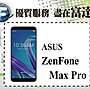 【全新直購價4000元】ASUS ZenFone Max Pro ZB602KL 3G+32GB/6吋『富達通信』