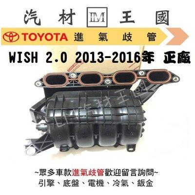 【LM汽材王國】進氣歧管 WISH 2.0 2013-2016年 正廠 原廠 空氣 進氣 岐管 TOYOTA 豐田