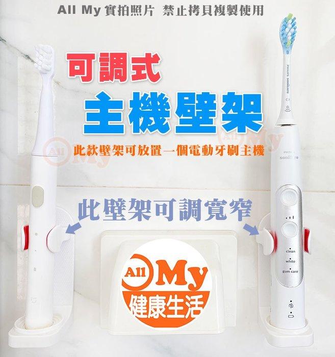 台灣現貨 無痕貼式壁架  【寬度可調】 通用款 無痕牙刷架 電動牙刷 壁架 通用於各式電動牙刷主機 免打孔 電動牙刷架