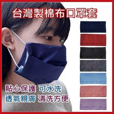 (現貨) MIT台灣製 水洗棉布口罩保護套 口罩套 2折式(顏色隨機)【AG06009】  99愛買