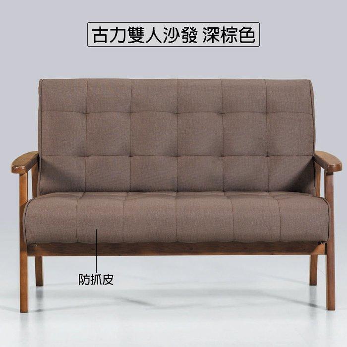 【優比傢俱生活館】19 甜甜購-古力深棕色-2人/二人/雙人沙發-台灣製 HT653-6