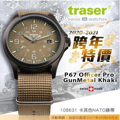 【期間限量-特價】TRASER (公司貨) Officer Pro GunMetal Khaki 軍錶 #108631