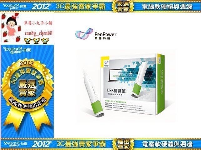 【35年連鎖老店】蒙恬 USB掃譯筆有發票/可全家/一年保固