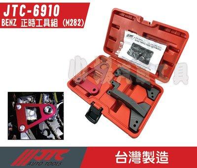 【小楊汽車工具】JTC 6910 BENZ 正時工具組 (M282) / 賓士 正時 工具