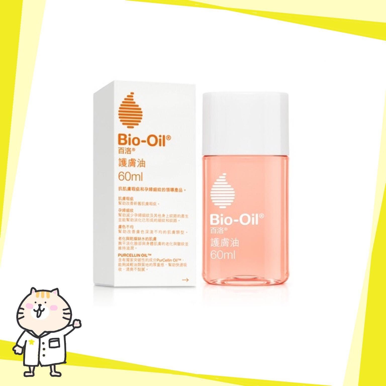 ⭐ 百洛Bio-oil 專業護膚油 60ml ⭐
