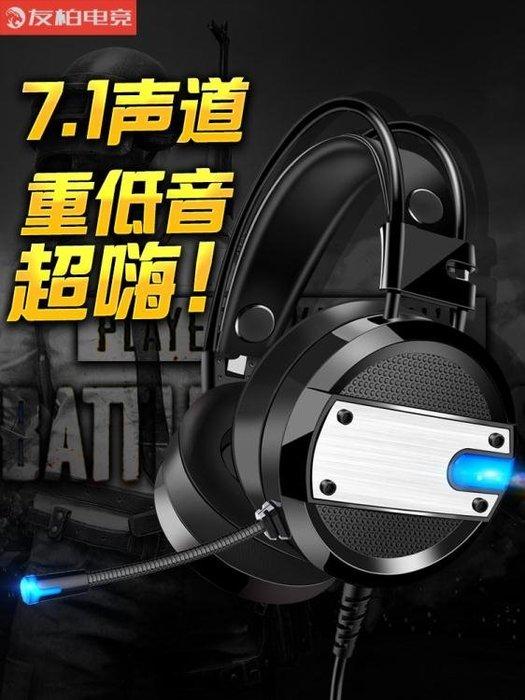 電腦耳機 頭戴式耳麥7.1聲道電競網吧游戲絕地求生吃雞帶麥重低音臺式筆記本手機通用耳麥