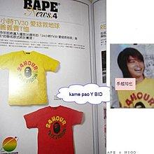 NTV 24HR 24小時TV紀念T恤均已絕版APE紅色短T全新A Bathing APE 嵐Arashi手越News