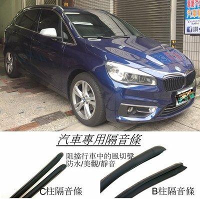 BMW - 218d    專用 C柱隔音條+後擋雨切防汙膠條 防水防塵 汽車隔音條 套裝組合 台中市