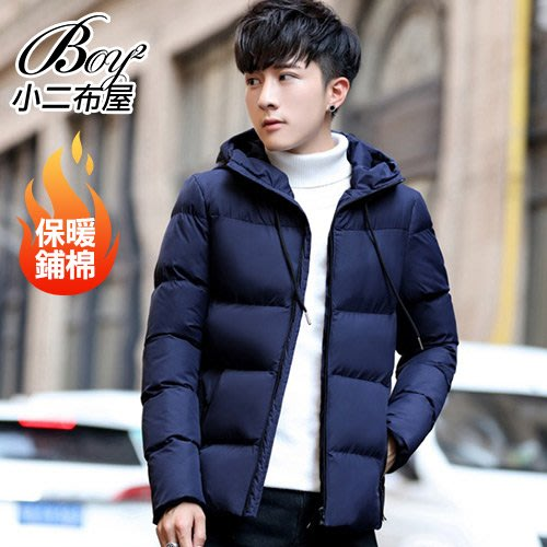 BOY2小二布屋-鋪棉外套 拉繩連帽保暖防風夾克【NZ78940】