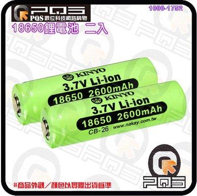 ╭☆台南PQS╮18650型3.7V充電鋰電池 2600mAh 二入一組 低自放電率 不具記憶效應 凸點設計