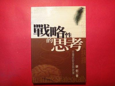 【愛悅二手書坊 25-13】戰略性的思考:台灣的安全與抉擇     薛劍/著    時英出版(內附簽名)