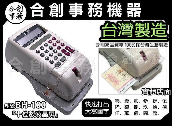 【合創事務機器】台灣製造+免運+送墨球【視窗定位+十位數液晶顯示屏+快速打字】『BH-100 微電腦視窗支票機』支票機
