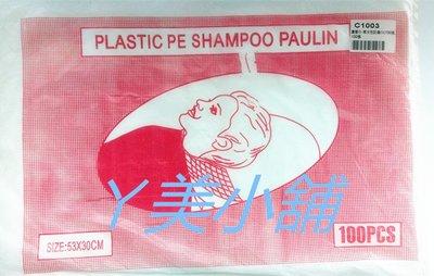 ㄚ美小舖 拋棄式染髮燙髮用透明護領巾100張 防濕巾 染劑 冷燙液圍巾 洗髮圍巾