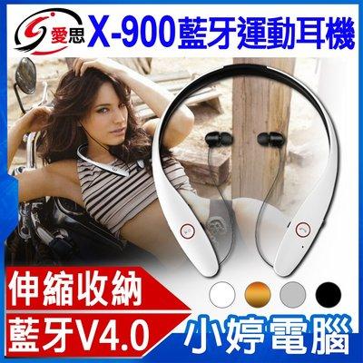 【小婷電腦*耳麥】全新 IS愛思 X-900藍牙運動耳機 儲存八個多待連接/快速配對/超長通話/語音提醒