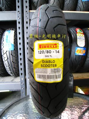 [彰化-員林] 倍耐力 惡魔胎 120/80-14 高速胎 完工價2600元