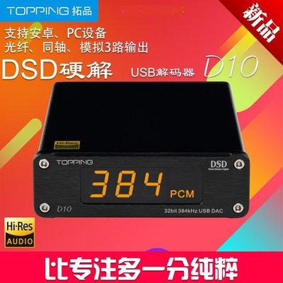 TOPPING D10 拓品 桌面式 發燒 hifi 解碼器 USB轉光纖同軸 DSD硬解 DAC RCA輸出君君の店ZH0