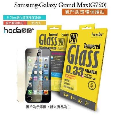 s日光通訊@HODA-GLA Samsung Galaxy Grand Max (G720) 戰鬥版 鋼化玻璃保護貼