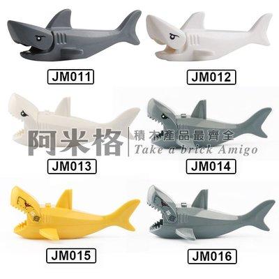 阿米格Amigo│JM011-016 鯊魚 巨齒鯊 共6款 Shark 動物人仔 卡通 動物園 積木 第三方人仔 袋裝 滿30隻包郵