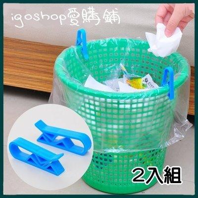❖i go shop❖ 創意垃圾桶夾子 垃圾袋固定夾 垃圾袋防滑夾 (一組2入) 【F0069】