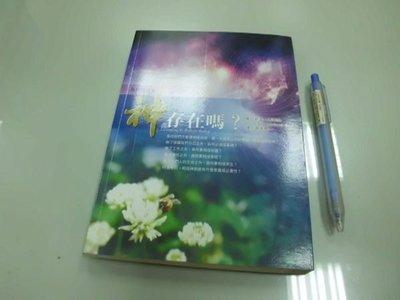 6980銤:A15-3☆2007年初版『神存在嗎?』若望‧瑪帝奈 著《光啟》