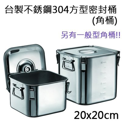 【無敵餐具】台製304不銹鋼刻度1:1方型密封湯桶(20x20cm)調理盆/食品儲存盒 量多另有折扣【R0046】