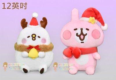 正版 卡娜赫拉聖誕娃娃 12英吋 耶誕款卡娜赫拉 聖誕兔兔 聖誕P助 兔子 小雞 雪人麋鹿P助 卡納赫拉 聖誕節交換禮物