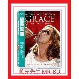 [藍光先生DVD] 靈異恩典 Grace:The Possession ( 得利正版 )