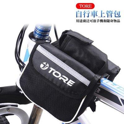 飛龍百貨TORE 自行車上管包 馬鞍包 小馬鞍 小馬鞍袋 自行車置物袋