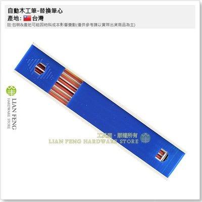 【工具屋】自動木工筆 替換筆心 紅色 替換 專用筆芯 2.0mm 1盒12支 工程筆