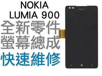 NOKIA LUMIA 900 液晶螢幕總成 LCD維修 手機維修【台中恐龍電玩】