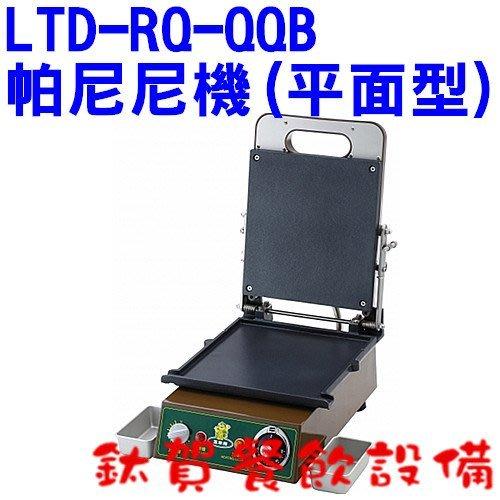 【鈦賀餐飲設備】玉米熊 LTD-RQ-QQB 帕尼尼機(平面型)