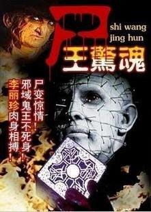 【尸王驚魂】曹國輝 李麗珍DVD