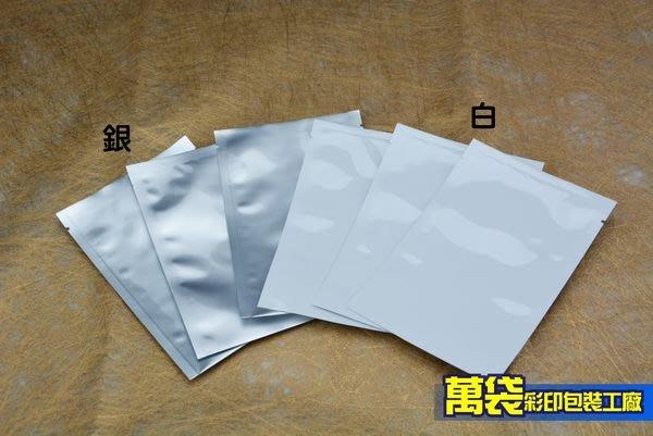 鋁箔袋對折袋/10*15/100個/140元 (珍珠白) 面膜袋 滴雞精袋 膠原蛋白袋