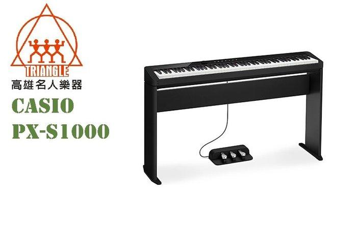 【名人樂器】CASIO PX-S1000 88鍵 數位鋼琴 含架子 黑色/白色