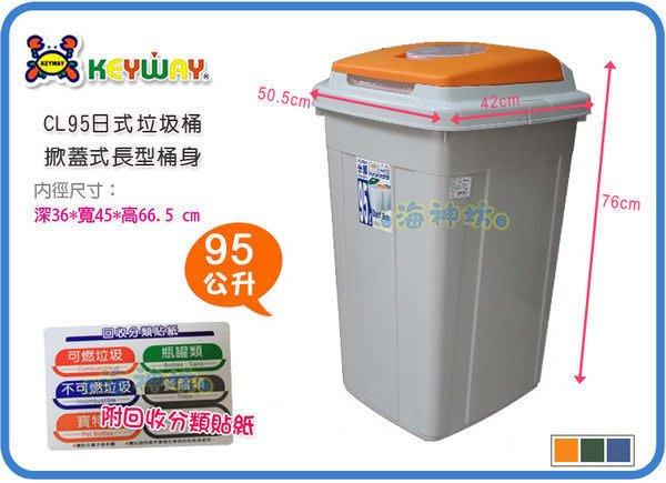 =海神坊=台灣製 KEYWAY CL95 日式分類垃圾桶 方形紙林 掀蓋式資源回收桶 附蓋 95L 3入1900元免運