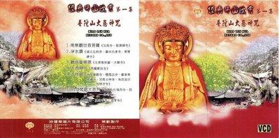 AO-2001 經典佛曲欣賞第一集 VCD